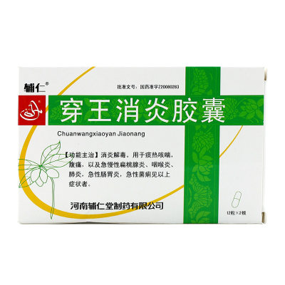 辅仁 穿王消炎胶囊 0.22g*12粒*2板/盒