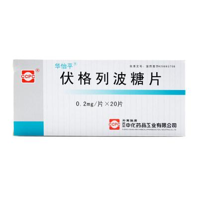 华怡平 伏格列波糖片 0.2mg*20片/盒