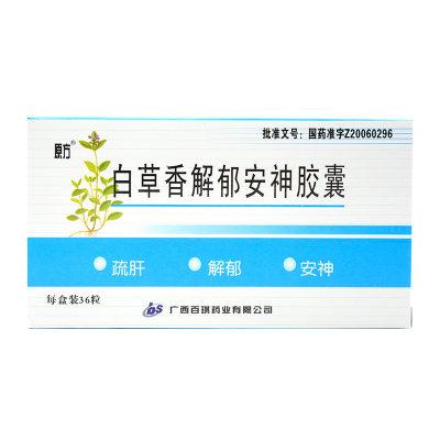 原方 白草香解郁安神胶囊 0.5g*36粒/盒