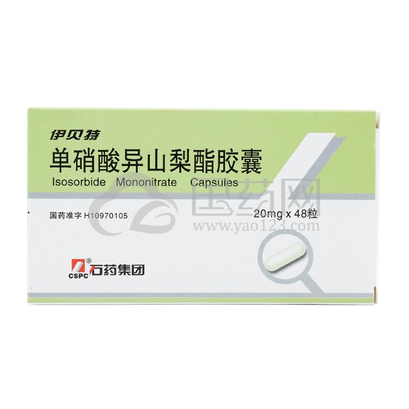 石药 伊贝特 单硝酸异山梨酯胶囊 20mg*48粒/盒
