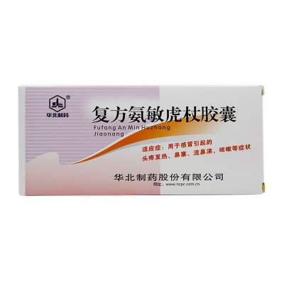 华北制药 复方氨敏虎杖胶囊 6粒*3板/盒