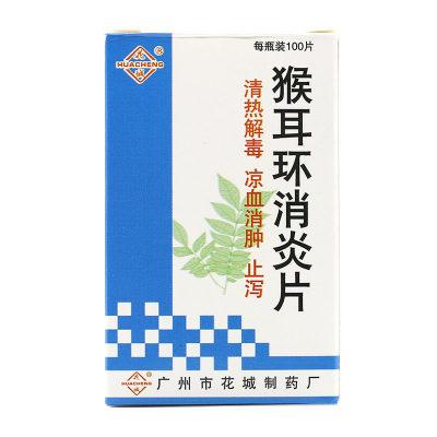 花城 猴耳环消炎片 0.24g*100片/盒