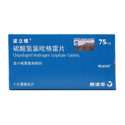 波立维 硫酸氢氯吡格雷片 75mg*7片/盒