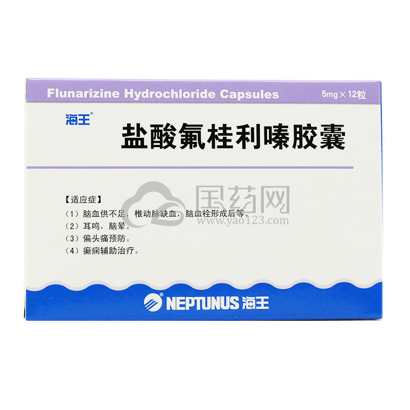 海王 盐酸氟桂利嗪胶囊 5mg*12粒/盒