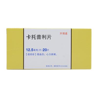 开博通 卡托普利片 12.5mg*20片/盒
