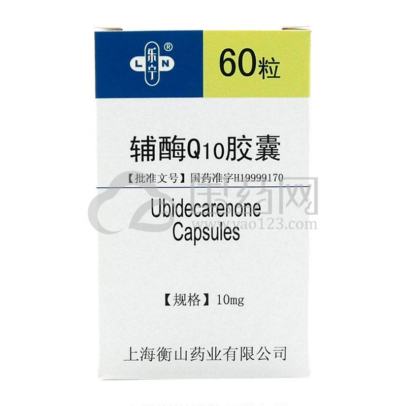乐宁 辅酶Q10胶囊 10mg*60粒/盒