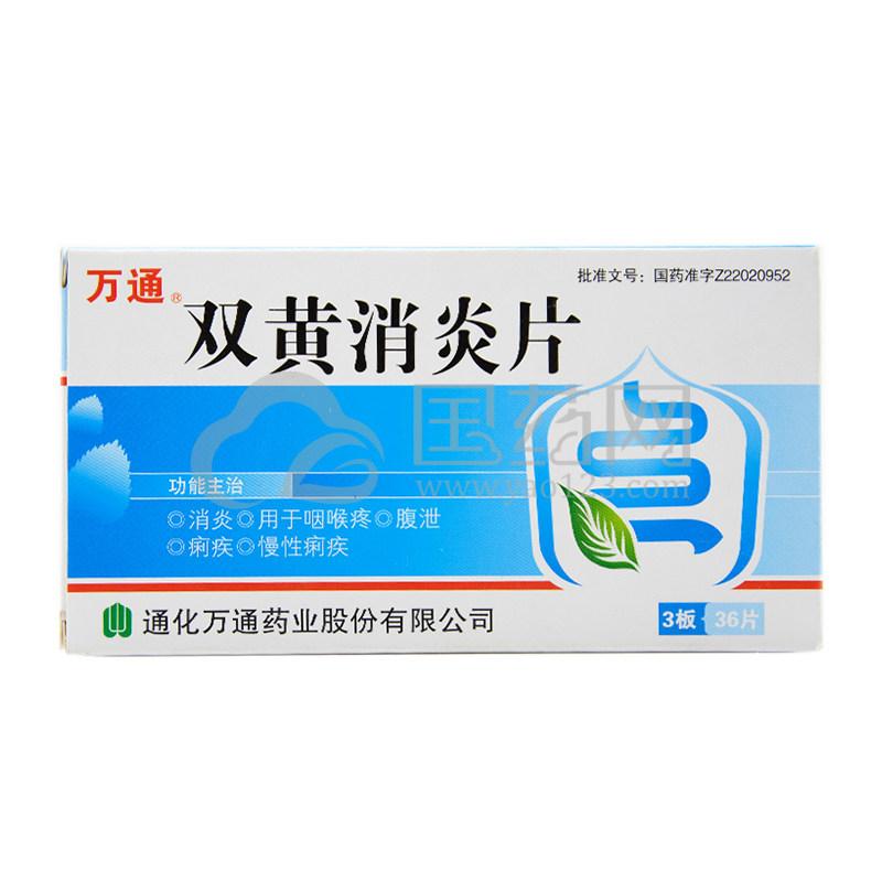 万通 双黄消炎片 0.4g*36片/盒
