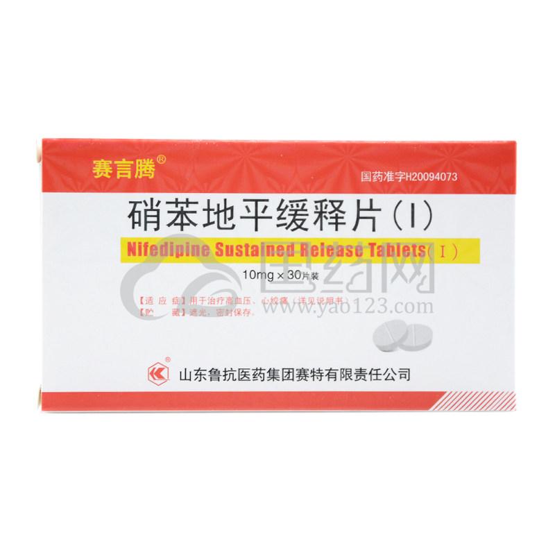 赛言腾 硝苯地平缓释片(I) 10mg*30片/盒