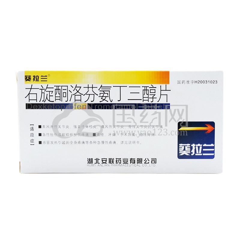 葵拉兰 右旋酮洛芬氨丁三醇片 12.5mg*20片/盒
