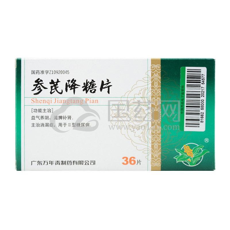 万年青 参芪降糖片 0.36g*36片/盒