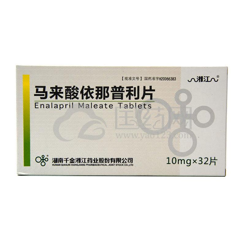 湘江 马来酸依那普利片 10mg*32片/盒