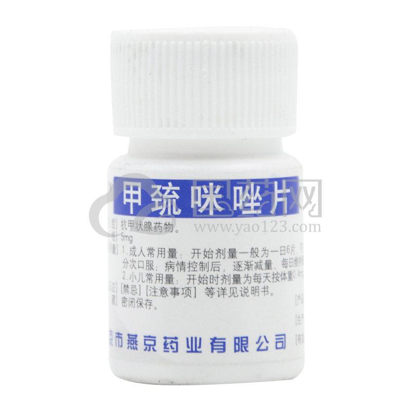 YJ/燕京 甲巯咪唑片 5mg*100片/瓶