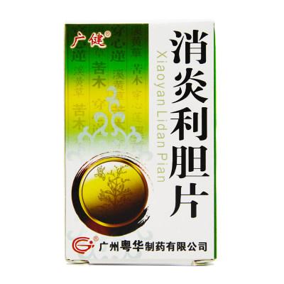 广健 消炎利胆片 0.25g*100片/盒