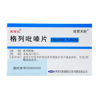 关佑比 格列吡嗪片 5mg*24片/盒