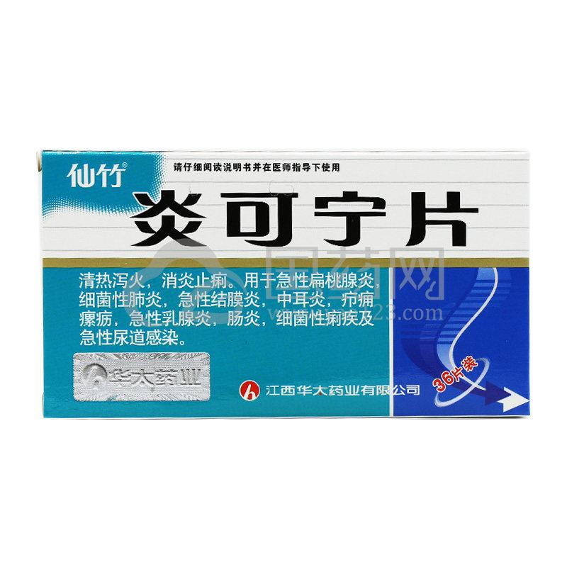 仙竹 炎可宁片 0.3g*36片/盒