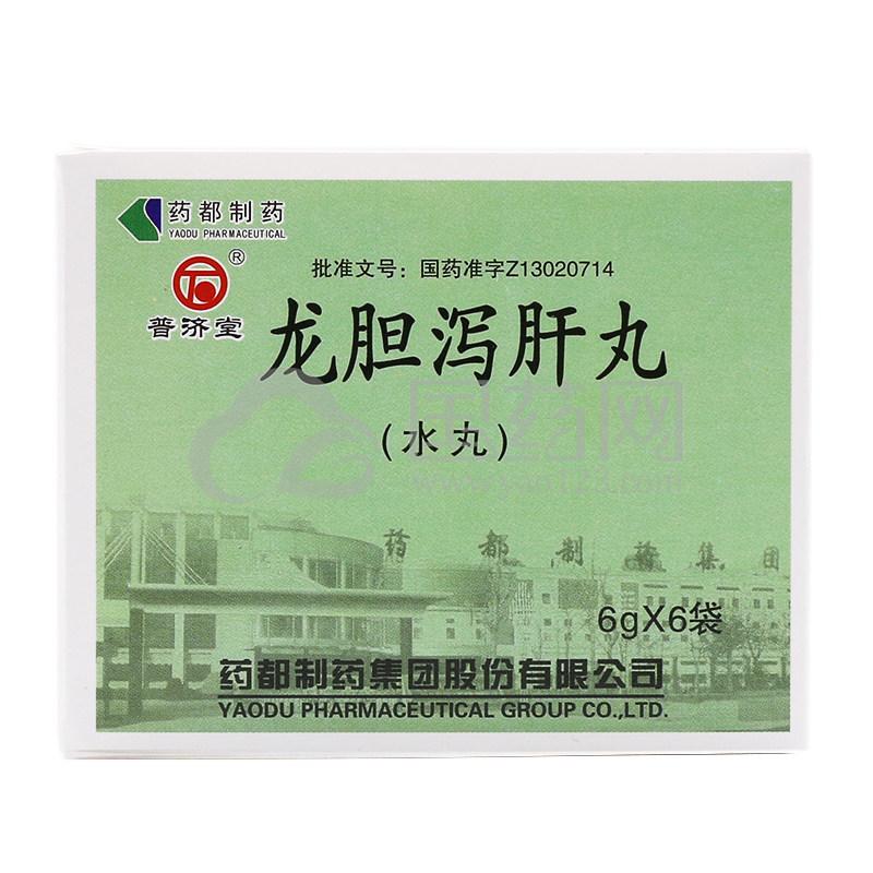 普济堂 龙胆泻肝丸 6g*6袋/盒