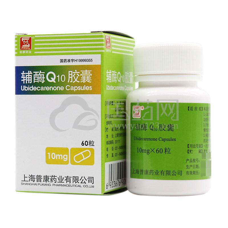 普康 辅酶Q10胶囊 10mg*60粒*1瓶/盒