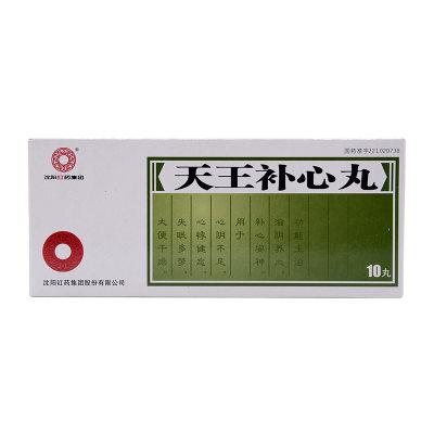 沈阳红药 天王补心丸 9g*10丸/盒