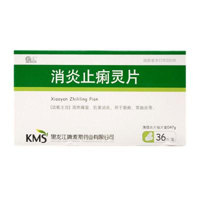 庆瑞 消炎止痢灵片 0.47g*36片/盒