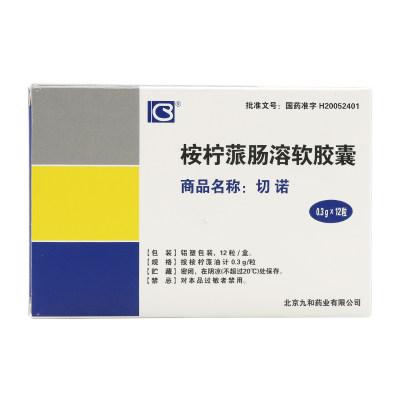 切诺 桉柠蒎肠溶软胶囊 0.3g*12粒/盒