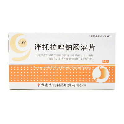 九典 泮托拉唑钠肠溶片 40mg*14片/盒