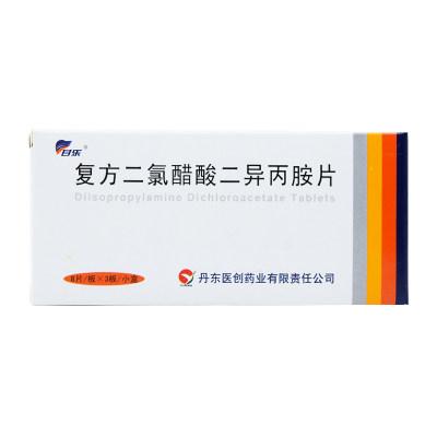 甘乐 复方二氯醋酸二异丙胺片 24片/盒