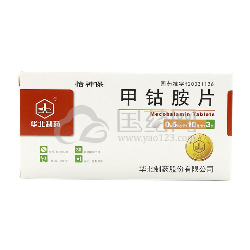华北制药 怡神保 甲钴胺片 0.5mg*30片/盒