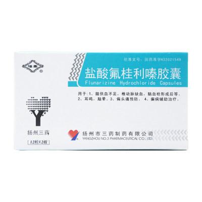福星 盐酸氟桂利嗪胶囊 5mg*24粒/盒