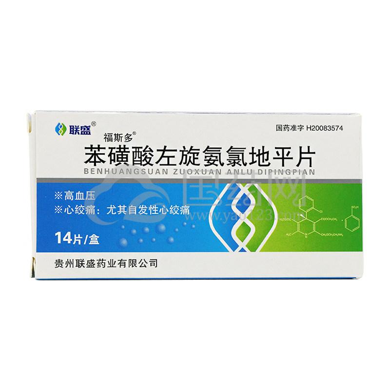 福斯多 苯磺酸左旋氨氯地平片 2.5mg*14片/盒