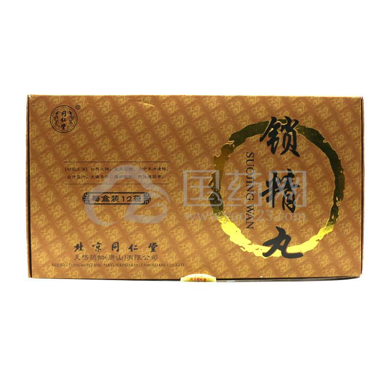 同仁堂 锁精丸 4g*12袋/盒