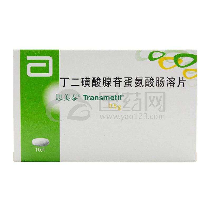 思美泰 丁二磺酸腺苷蛋氨酸肠溶片 500mg*10片/盒