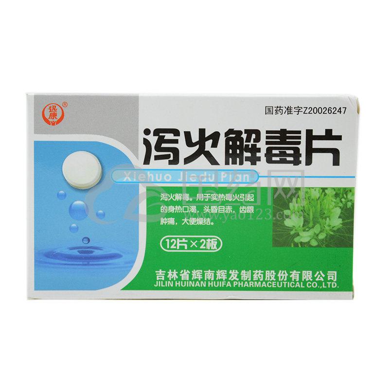 迅康 泻火解毒片 0.3g*24片/盒