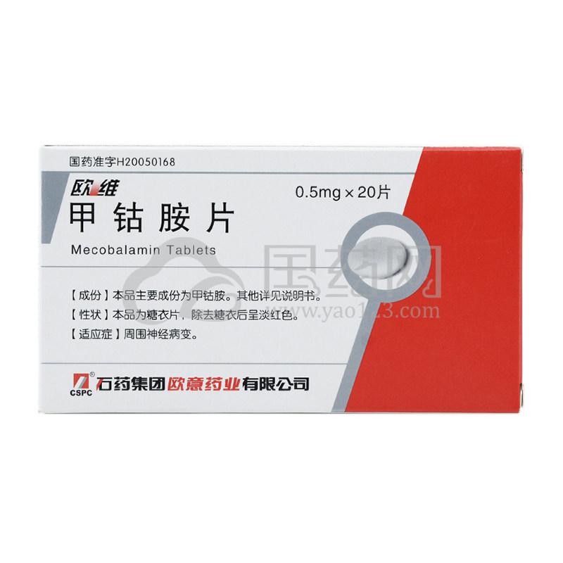 欧意 欧维 甲钴胺片 0.5mg*20片/盒