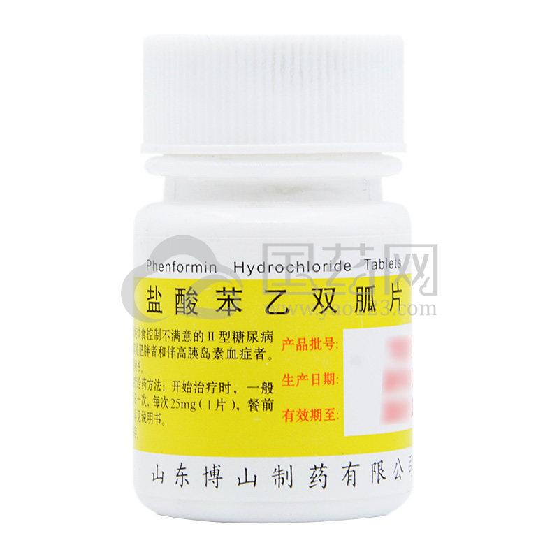 颜山 盐酸苯乙双胍片 25mg*100片/瓶