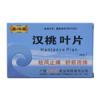 鑫海堂 汉桃叶片 0.32g*12片*2板/盒