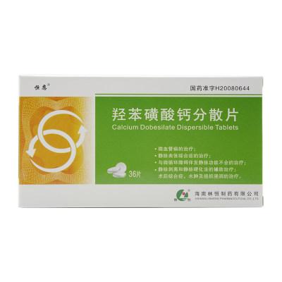 恒恩 羟苯磺酸钙分散片 0.25g*36片/盒