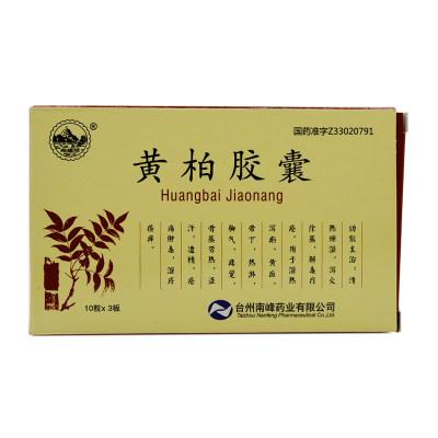 南峰 黄柏胶囊 30粒/盒