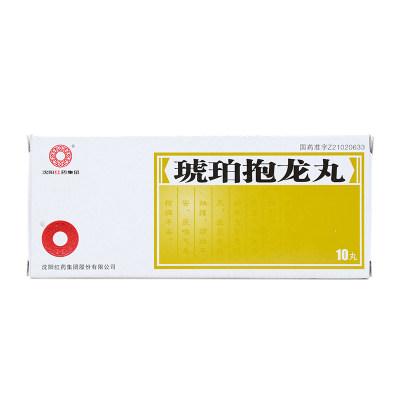 沈阳红药 琥珀抱龙丸 1.8g*10丸/盒
