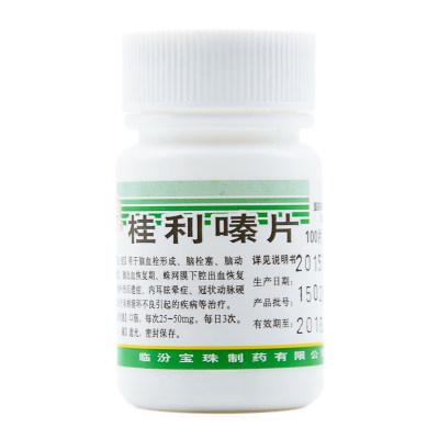 宝珠牌 桂利嗪片 25mg*100片/瓶