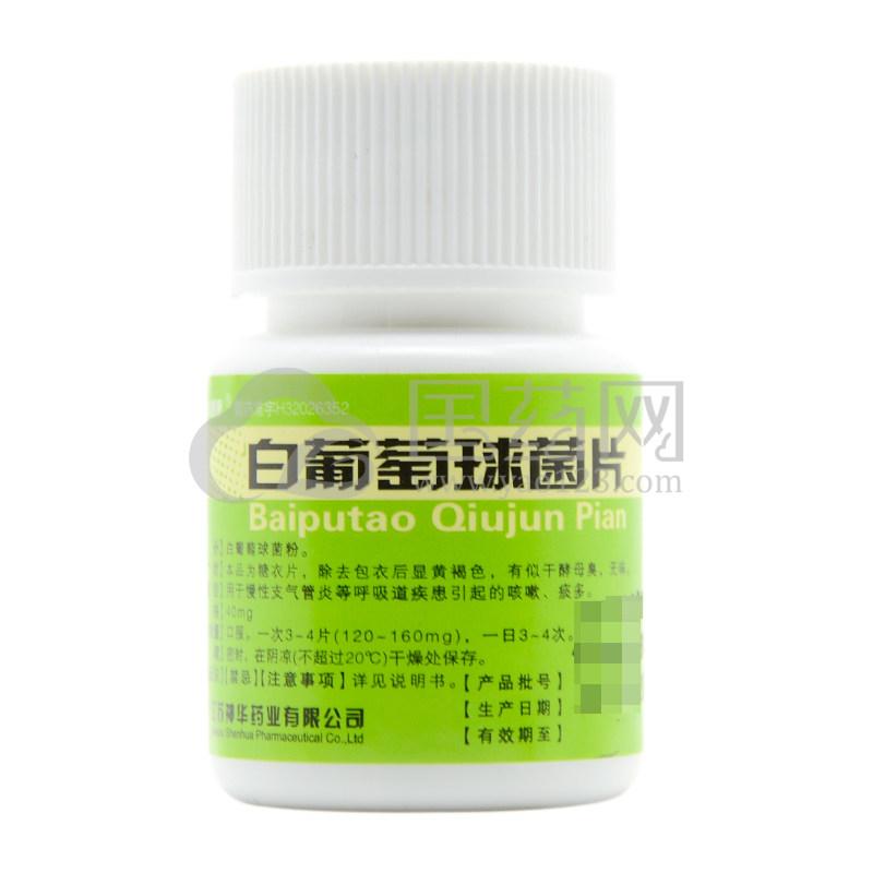 神华维康 白葡萄球菌片 40mg*100片/瓶