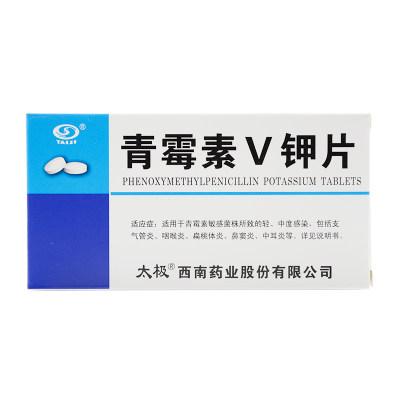 太极 青霉素V钾片 0.236g*30片/盒