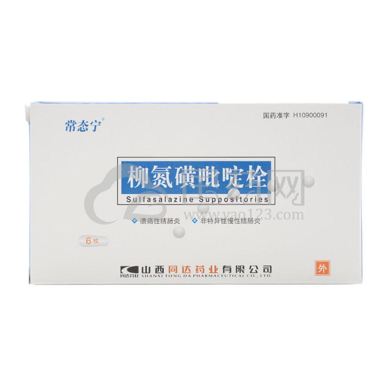 常态宁 柳氮磺吡啶栓 0.5g*6枚/盒