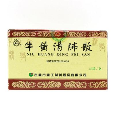 龙潭山 牛黄清肺散 0.5g*30袋/盒
