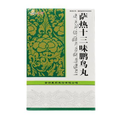 金诃 萨热十三味鹏鸟丸 1g*18丸/盒