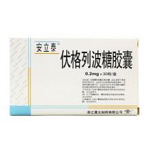 安立泰 伏格列波糖胶囊 0.2mg*30粒/盒