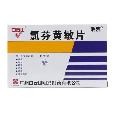 瑞滨 氯芬黄敏片 48片/盒