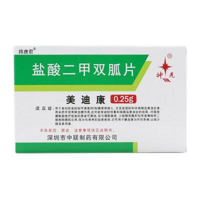 将唐君 美迪康 盐酸二甲双胍片 0.25g*48片/盒