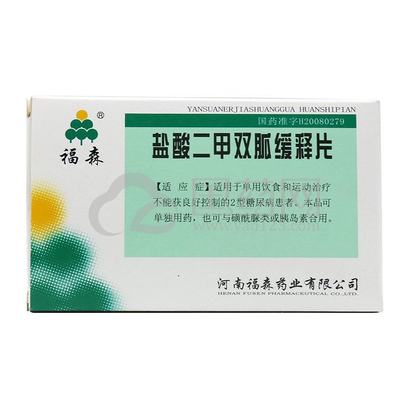福森 盐酸二甲双胍缓释片 0.5g*30片/盒