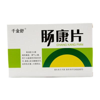 千金舒 肠康片 0.05g*16片/盒