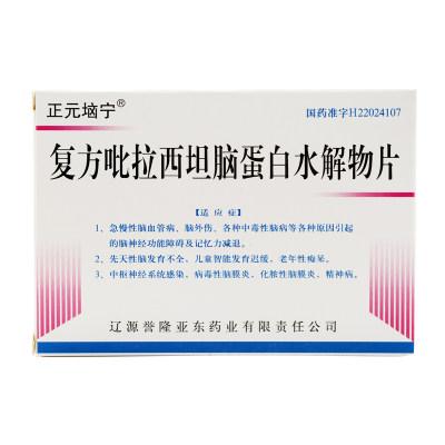 正元垴宁 复方吡拉西坦脑蛋白水解物片 24片/盒